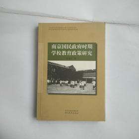 南京国民政府时期学校教育政策研究