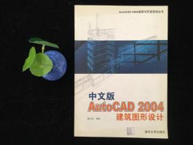 中文版AutoCAD2004建筑图形设计