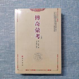 传奇汇考(八卷本)
