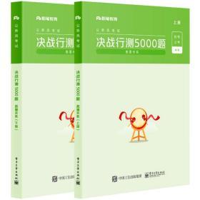 决战行测5000题(数量关系)(全2册) 公务员考试