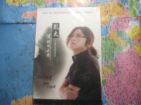 孔太养生歌精选专辑(没时间去老)【光碟】未拆封