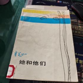 《她和他们》肖复兴著四川文艺出版社32开357页