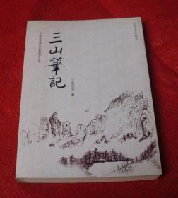 戴有奎--三山笔记--配图版--B13