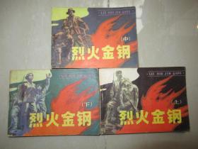 连环画:烈火金钢(上中下)辽宁出版 1984年一版一印