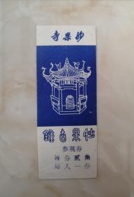中国经典风景区----青岛市---《青岛妙果寺》-----青岛著名景点-----虒人荣誉珍藏
