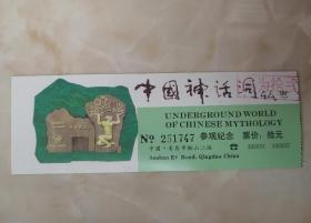 中国经典风景区----青岛市---《中国神话洞帝王宫》-----青岛著名景点---之二--虒人荣誉珍藏