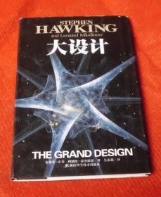 霍金--大设计--B13