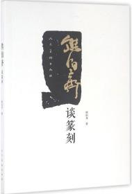 【新华书店】正版 熊伯齐谈篆刻熊伯齐人民美术出版社9787102073927 书籍