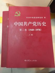 中国共产党历史(第二卷):上.下(1949-1978)