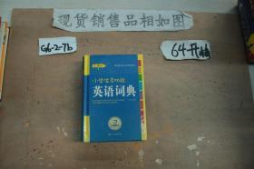 小学生多功能英语词典