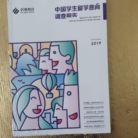 中国学生留学意向调查报告2019