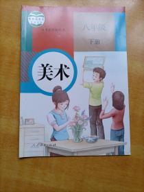 初中课本:美术 八年级下册(人教版)