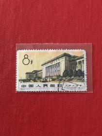 """特41《人民大会堂》信销散邮票2-1""""人民大会堂前景"""""""
