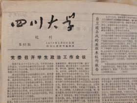 1979年四川大学校报