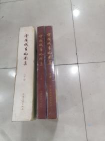 中国城市地图集(上下册)精装  8开