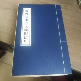 戴敦邦水浒人物明信片(109张)
