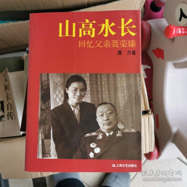 山高水长:回忆父亲聂荣臻(新版)