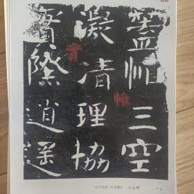 北齐沙丘碑(简装自制)