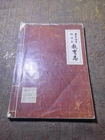 黑龙江省讷河县教育志