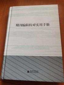 期刊编辑校对实用手册