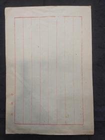 上世纪纯手工印刷富阳元书纸信笺纸2张