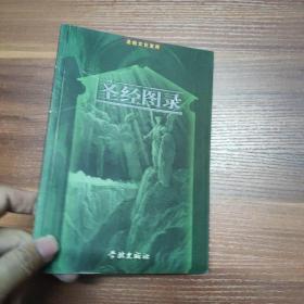 圣经图录:《圣经》文化宝库之四