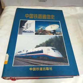 中国铁道通信史