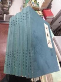 传统评书《兴唐传》全10册