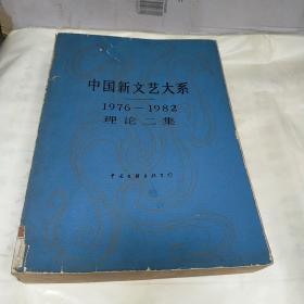 中国新文艺大系(1976-1982)理论二集