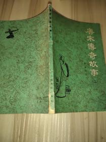 唐宋传奇故事  二
