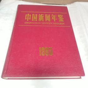 中国新闻年鉴(1985)