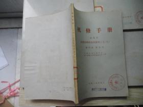 机修手册(试用本)金属切削机床的修理工艺【五】(有毛主席语录)