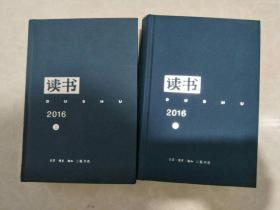 读书(2016 套装上下册)上册有2页缺角,具体请看图片
