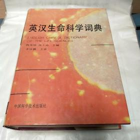 英汉生命科学词典