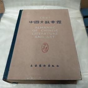 中国文艺年鉴(1981)