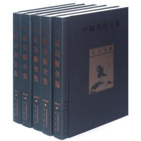 中国美术全集:卷轴画(共五卷)