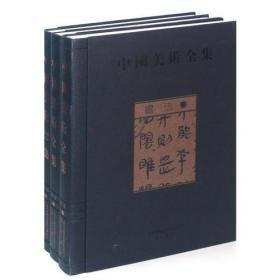 中国美术全集:书法(共3卷)