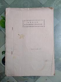 文革油印资料:陈昌奉同志关于两条路线斗争史的报告(16开,30页全)