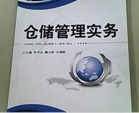 """全国职业教育""""十二五""""精品教材:仓储管理实务"""