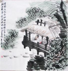 中国美协副主席冯远国画 编号06098
