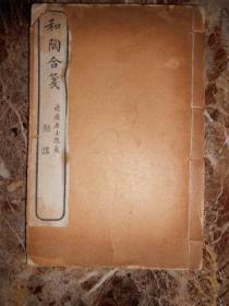 和陶合笺(2册4卷)(民国石印 线装)