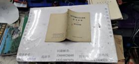 无产阶级文化大革命学习材料(十四)  32开本