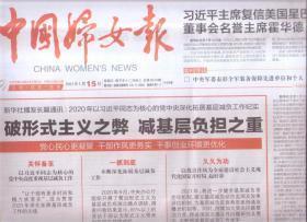 2021年1月15日    中国妇女报   破形式主义之弊  减基层负担之重   中国妇女报城抚顺巨才书屋工具书