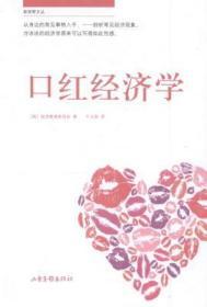 二手正版 口红经济学 山东画报出版社  9787547418666