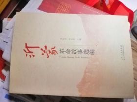 沂蒙革命故事选编