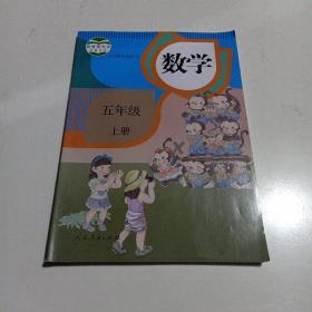 数学【五年级上册】新版人教版