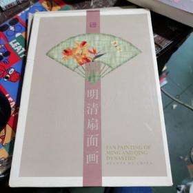 明清扇面画 中国邮票 (内有6张邮票)