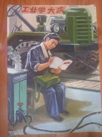 宣传画(第一汽车制造厂 )手绘原稿