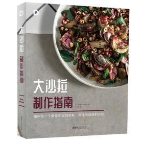 大沙拉制作指南:如何在一个餐盘中呈现新鲜、美味与健康的沙拉