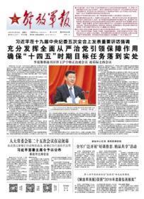 解放军报 2021年1月23日【原版生日报】中华人民共和国海警法全文